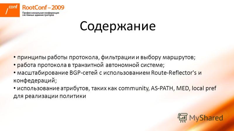 принципы работы протокола, фильтрации и выбору маршрутов; работа протокола в транзитной автономной системе; масштабирование BGP-сетей с использованием Route-Reflector's и конфедераций; использование атрибутов, таких как community, AS-PATH, MED, local