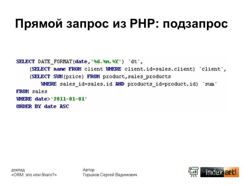 Прямой запрос из PHP: подзапрос Автор Горшков Сергей Вадимович доклад «ORM: зло или благо?»