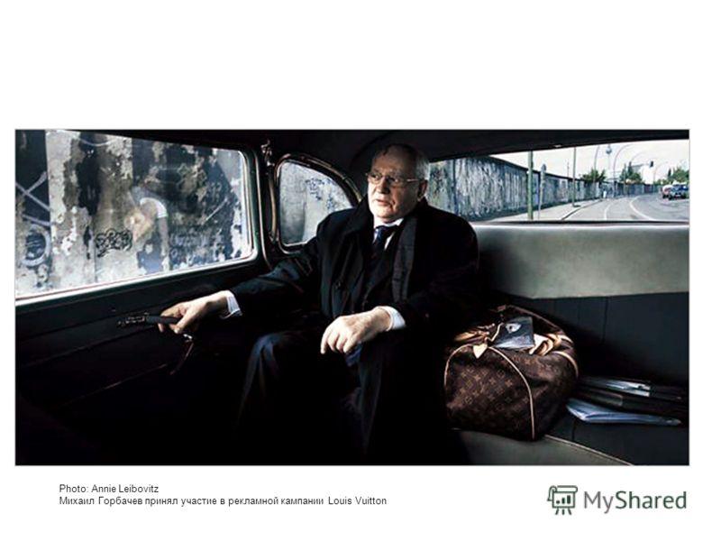 Photo: Annie Leibovitz Михаил Горбачев принял участие в рекламной кампании Louis Vuitton