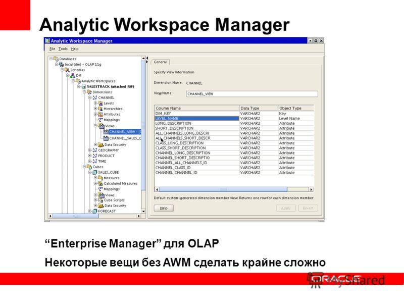 Analytic Workspace Manager Enterprise Manager для OLAP Некоторые вещи без AWM сделать крайне сложно