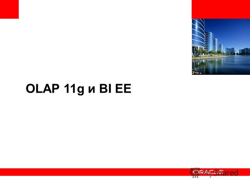 OLAP 11g и BI EE