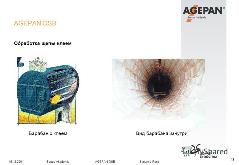 16.12.2004Sonae-Akademie AGEPAN OSB Susanne Renz 12 AGEPAN OSB Обработка щепы клеем Вид барабана изнутриБарабан с клеем