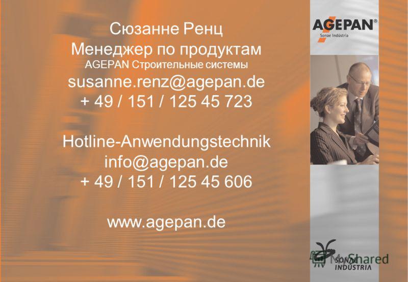16.12.2004Sonae-Akademie AGEPAN OSB Susanne Renz 33 Сюзанне Ренц Менеджер по продуктам AGEPAN Строительные системы susanne.renz@agepan.de + 49 / 151 / 125 45 723 Hotline-Anwendungstechnik info@agepan.de + 49 / 151 / 125 45 606 www.agepan.de