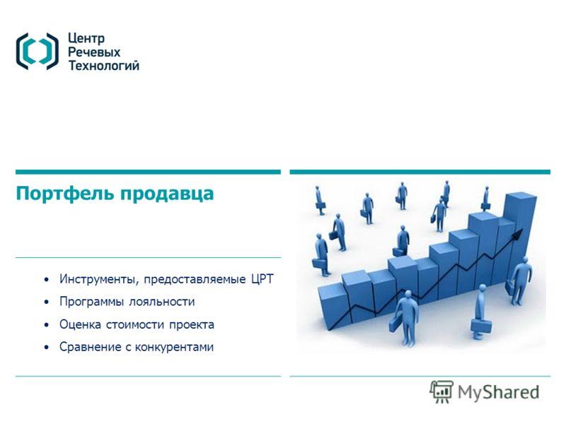 Портфель продавца Инструменты, предоставляемые ЦРТ Программы лояльности Оценка стоимости проекта Сравнение с конкурентами