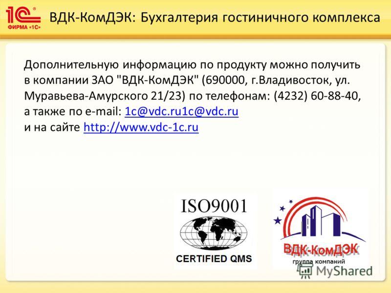 ВДК-КомДЭК: Бухгалтерия гостиничного комплекса Дополнительную информацию по продукту можно получить в компании ЗАО
