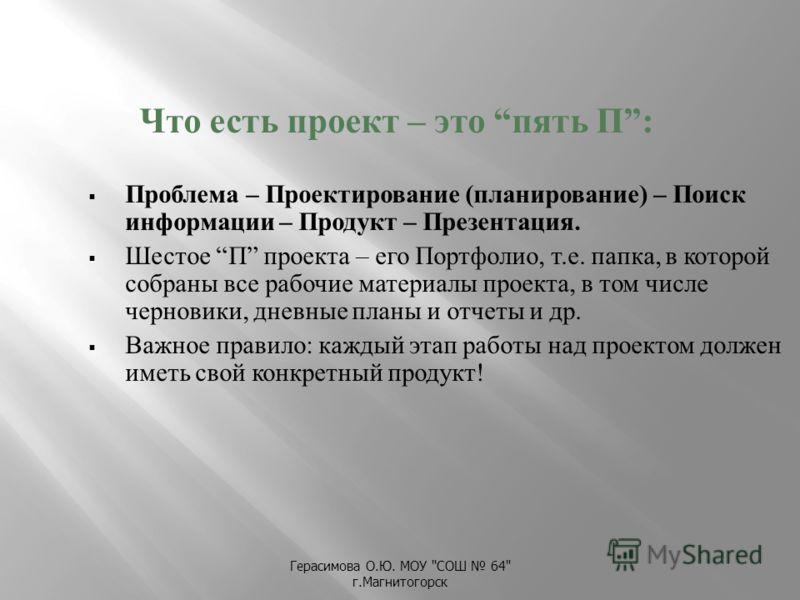 Герасимова О. Ю. МОУ