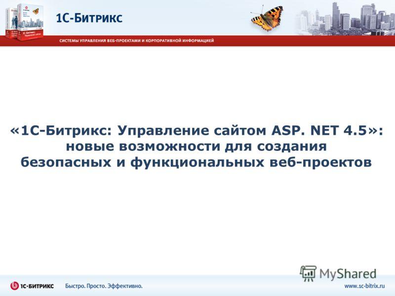 «1С-Битрикс: Управление сайтом ASP. NET 4.5»: новые возможности для создания безопасных и функциональных веб-проектов