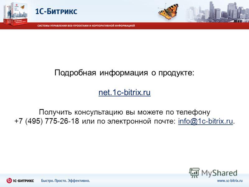 Подробная информация о продукте: net.1c-bitrix.ru Получить консультацию вы можете по телефону +7 (495) 775-26-18 или по электронной почте: info@1c-bitrix.ru.