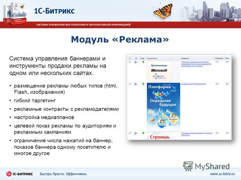 Модуль «Реклама» Система управления баннерами и инструменты продажи рекламы на одном или нескольких сайтах. размещение рекламы любых типов (html, Flash, изображения) гибкий таргетинг рекламные контракты с рекламодателями настройка медиапланов целевой
