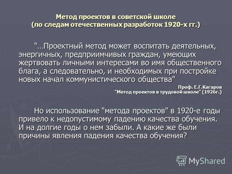 Метод проектов в советской школе (по следам отечественных разработок 1920-х гг.)