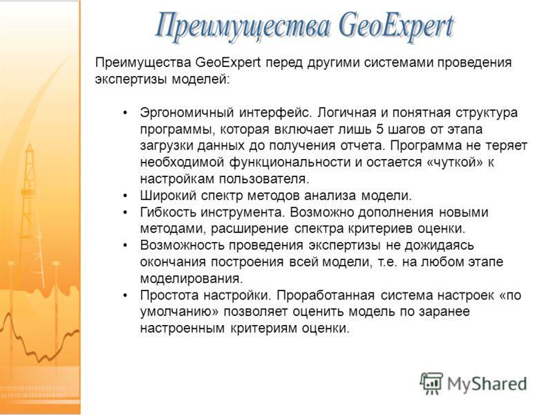 Преимущества GeoExpert перед другими системами проведения экспертизы моделей: Эргономичный интерфейс. Логичная и понятная структура программы, которая включает лишь 5 шагов от этапа загрузки данных до получения отчета. Программа не теряет необходимой
