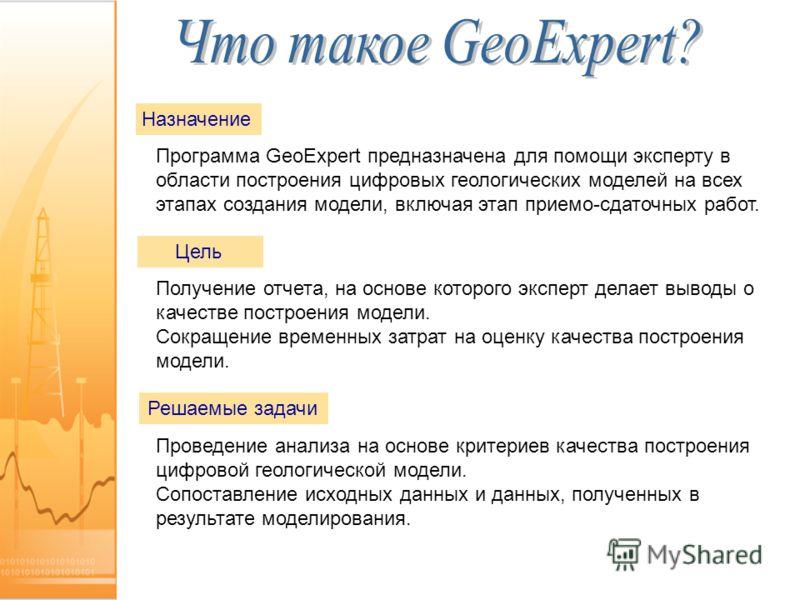 Программа GeoExpert предназначена для помощи эксперту в области построения цифровых геологических моделей на всех этапах создания модели, включая этап приемо-сдаточных работ. Получение отчета, на основе которого эксперт делает выводы о качестве постр
