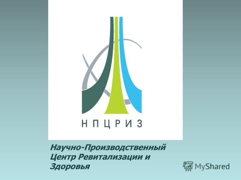 Научно-Производственный Центр Ревитализации и Здоровья