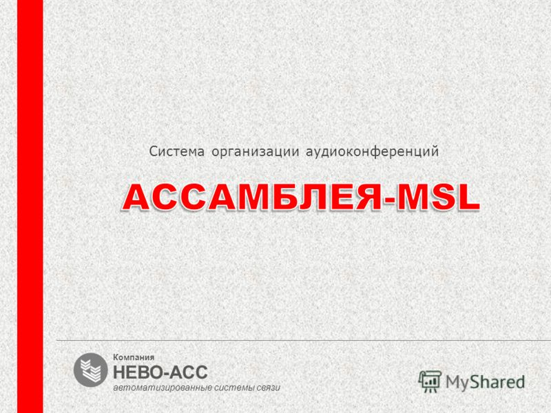 Система организации аудиоконференций НЕВО-АСС Компания автоматизированные системы связи