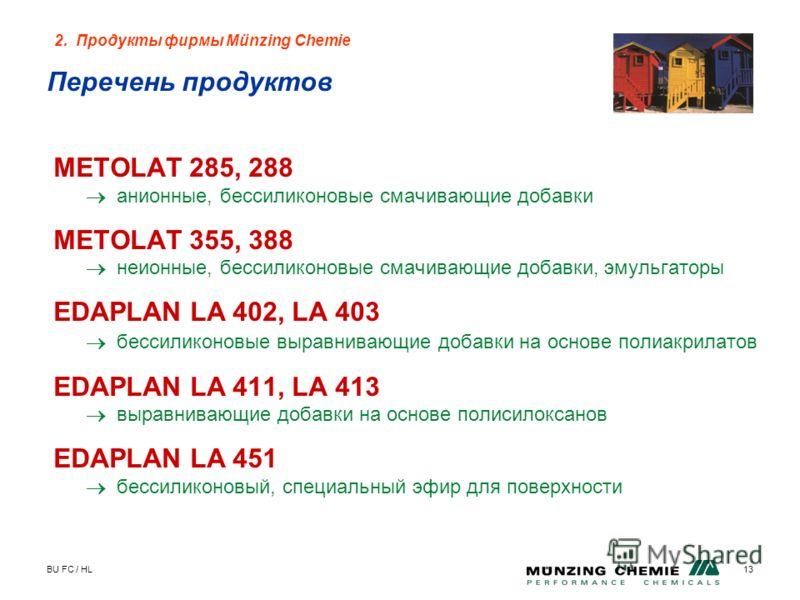 BU FC / HL13 METOLAT 285, 288 анионные, бессиликоновые смачивающие добавки METOLAT 355, 388 неионные, бессиликоновые смачивающие добавки, эмульгаторы EDAPLAN LA 402, LA 403 бессиликоновые выравнивающие добавки на основе полиакрилатов EDAPLAN LA 411,