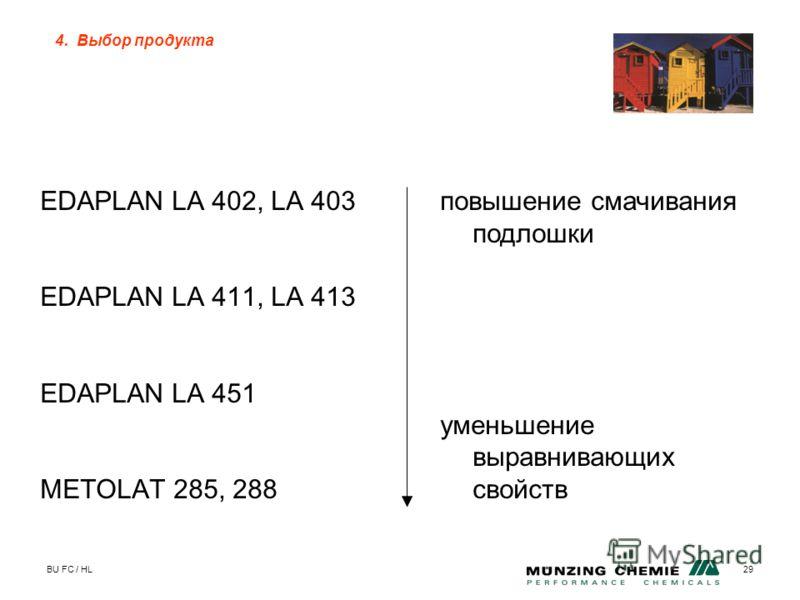 BU FC / HL29 EDAPLAN LA 402, LA 403 EDAPLAN LA 411, LA 413 EDAPLAN LA 451 METOLAT 285, 288 4. Выбор продукта повышение смачивания подлошки уменьшение выравнивающих свойств