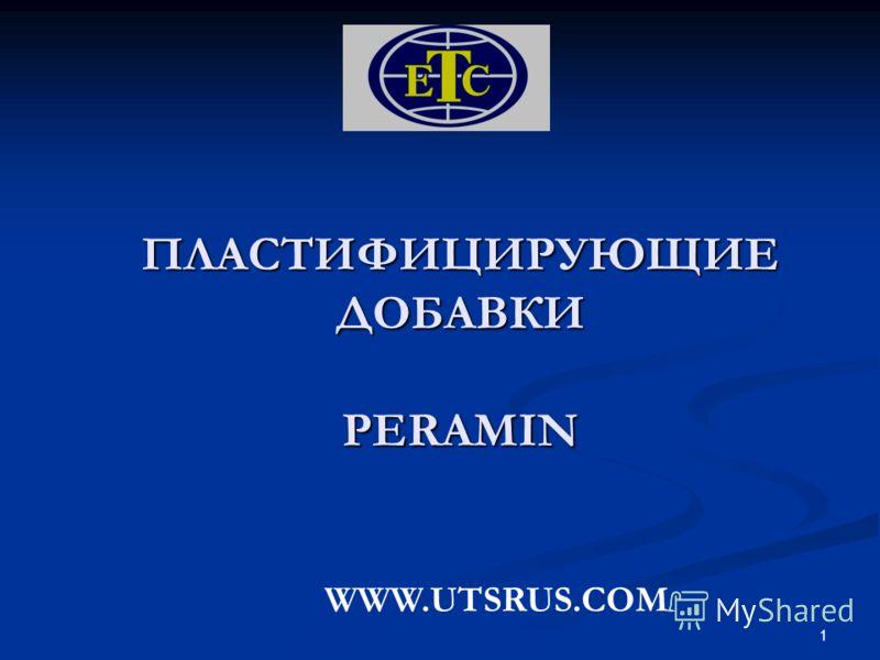 1 ПЛАСТИФИЦИРУЮЩИЕ ДОБАВКИ PERAMIN WWW.UTSRUS.COM