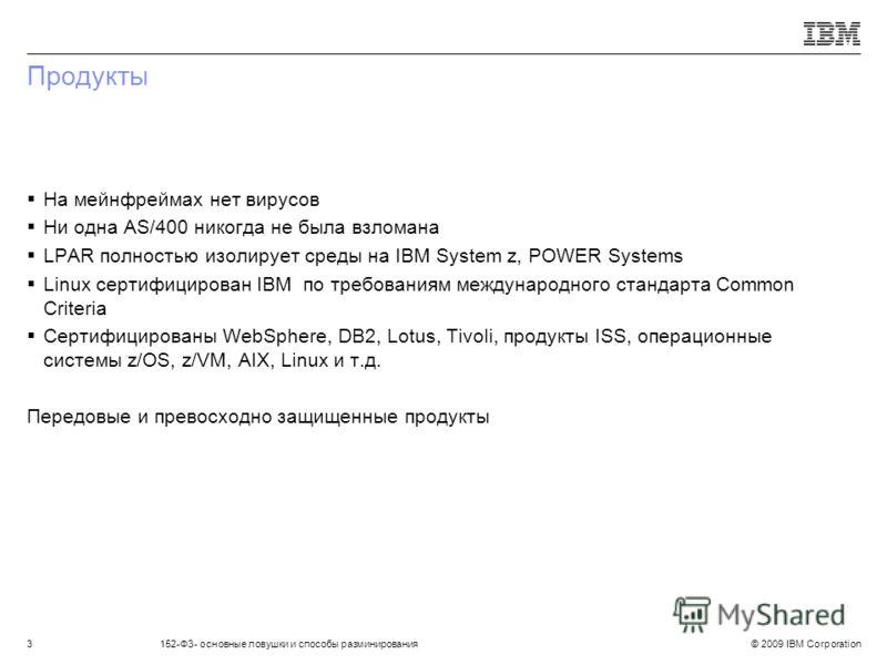 © 2009 IBM Corporation3152-ФЗ- основные ловушки и способы разминирования Продукты На мейнфреймах нет вирусов Ни одна AS/400 никогда не была взломана LPAR полностью изолирует среды на IBM System z, POWER Systems Linux сертифицирован IBM по требованиям