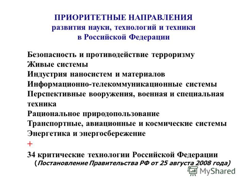 ПРИОРИТЕТНЫЕ НАПРАВЛЕНИЯ развития науки, технологий и техники в Российской Федерации Безопасность и противодействие терроризму Живые системы Индустрия наносистем и материалов Информационно-телекоммуникационные системы Перспективные вооружения, военна