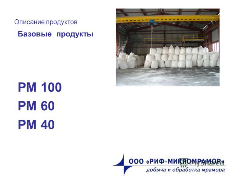Описание продуктов Базовые продукты РМ 100 РМ 60 РМ 40