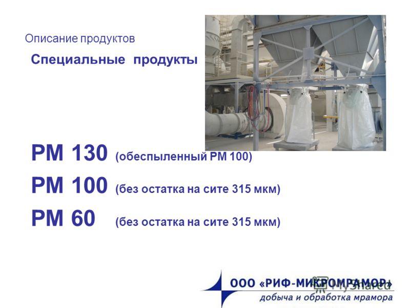 Описание продуктов Специальные продукты РМ 130 (обеспыленный РМ 100) РМ 100 (без остатка на сите 315 мкм) РМ 60 (без остатка на сите 315 мкм)