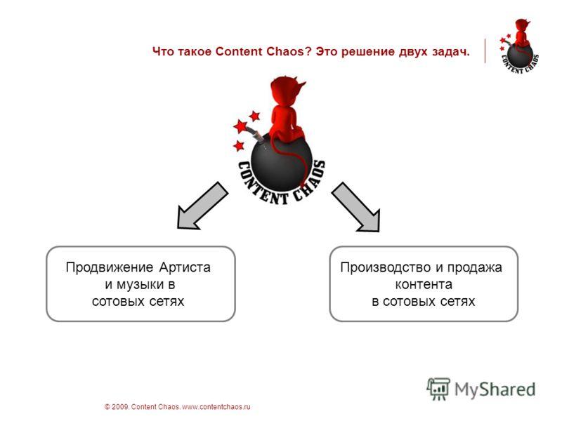 стр 2 © 2009. Content Chaos. www.contentchaos.ru Что такое Content Chaos? Это решение двух задач. Продвижение Артиста и музыки в сотовых сетях Производство и продажа контента в сотовых сетях