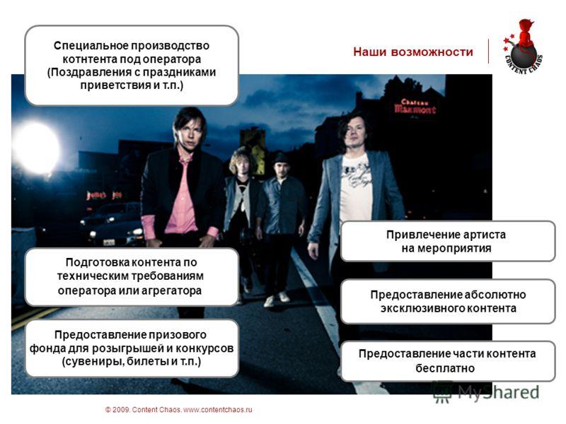 стр 22 © 2009. Content Chaos. www.contentchaos.ru Наши возможности Специальное производство котнтента под оператора (Поздравления с праздниками приветствия и т.п.) Предоставление абсолютно эксклюзивного контента Предоставление части контента бесплатн