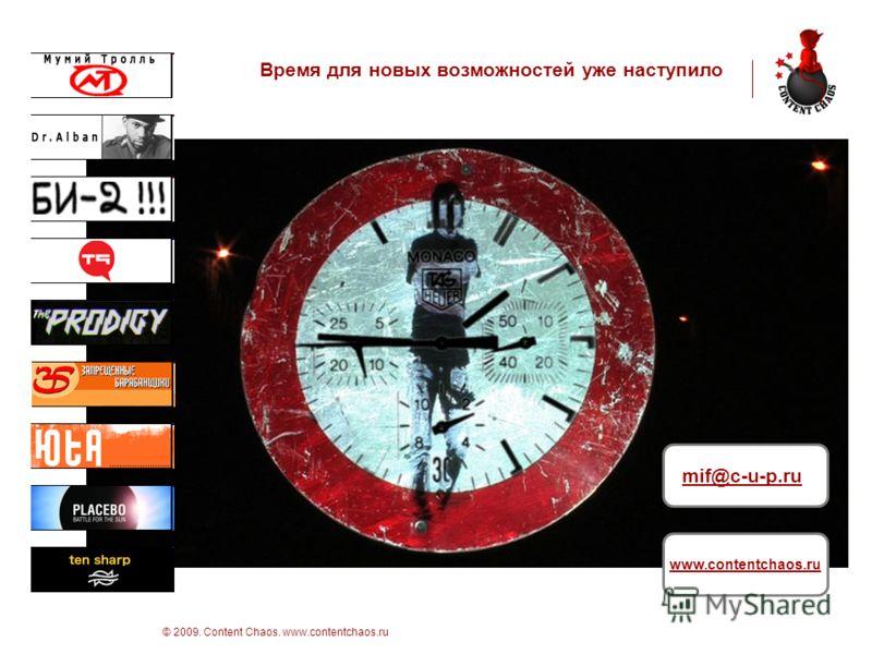 стр 23 © 2009. Content Chaos. www.contentchaos.ru Время для новых возможностей уже наступило mif@c-u-p.ru www.contentchaos.ru