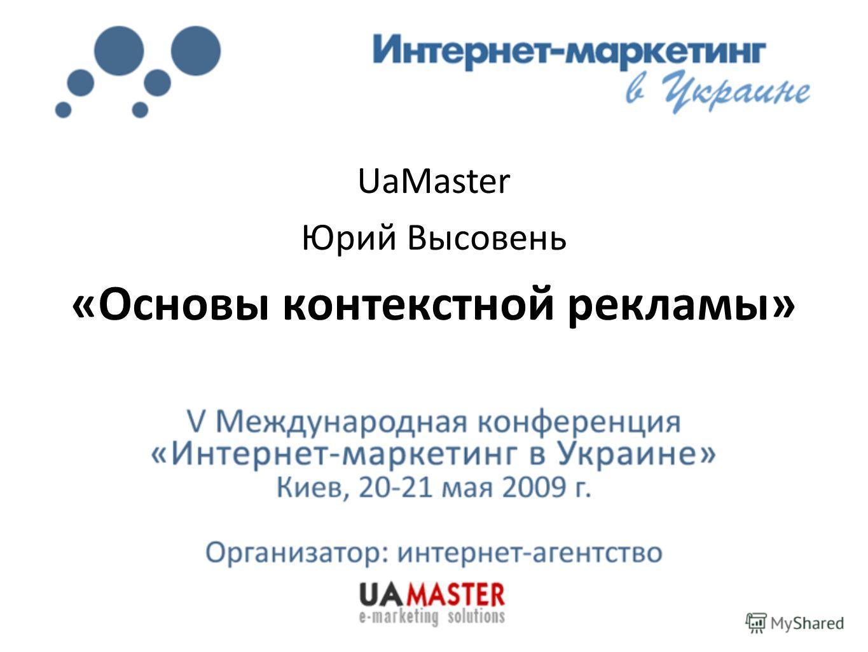 UaMaster Юрий Высовень «Основы контекстной рекламы»