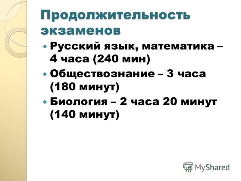Продолжительность экзаменов Русский язык, математика – 4 часа (240 мин) Обществознание – 3 часа (180 минут) Биология – 2 часа 20 минут (140 минут)