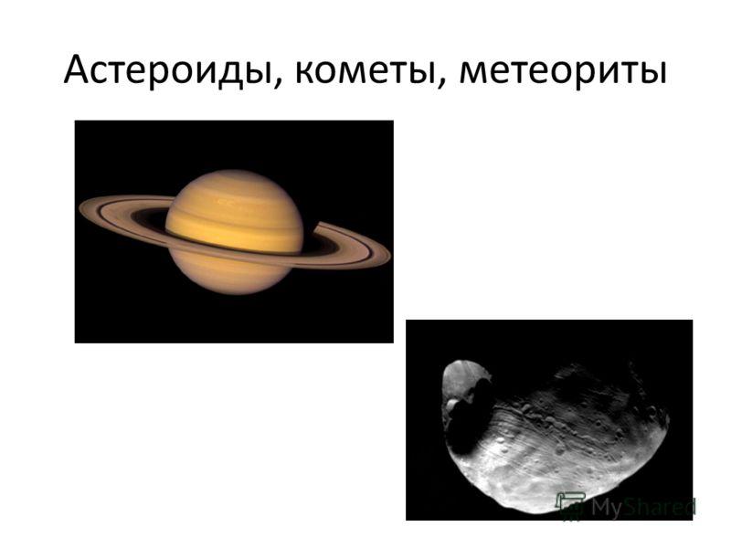 Астероиды, кометы, метеориты