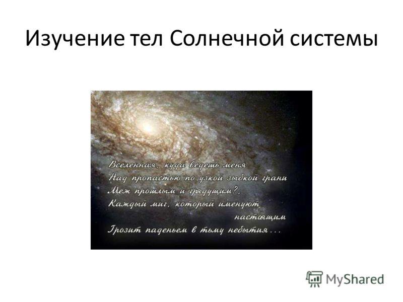 Изучение тел Солнечной системы
