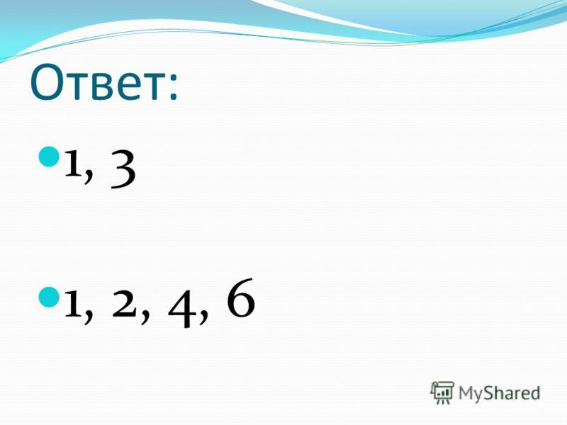 Ответ: 1, 3 1, 2, 4, 6