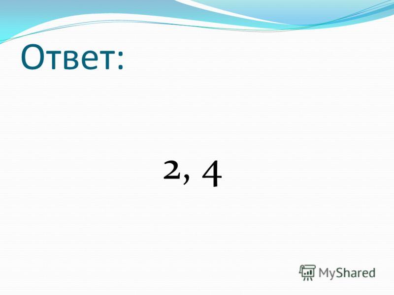 Ответ: 2, 4