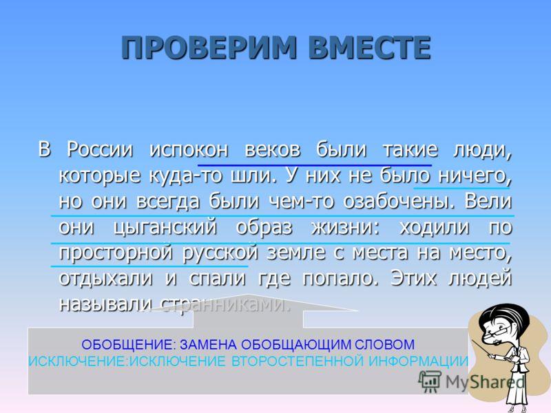 ПРОВЕРИМ ВМЕСТЕ В России испокон веков были такие люди, которые куда-то шли. У них не было ничего, но они всегда были чем-то озабочены. Вели они цыганский образ жизни: ходили по просторной русской земле с места на место, отдыхали и спали где попало.
