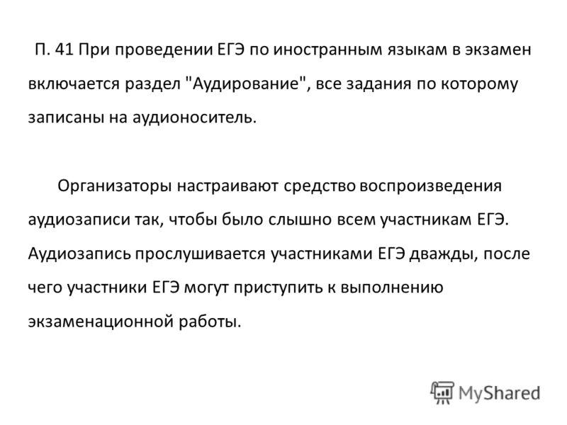 П. 41 При проведении ЕГЭ по иностранным языкам в экзамен включается раздел