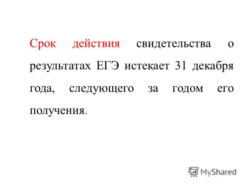 Срок действия свидетельства о результатах ЕГЭ истекает 31 декабря года, следующего за годом его получения.