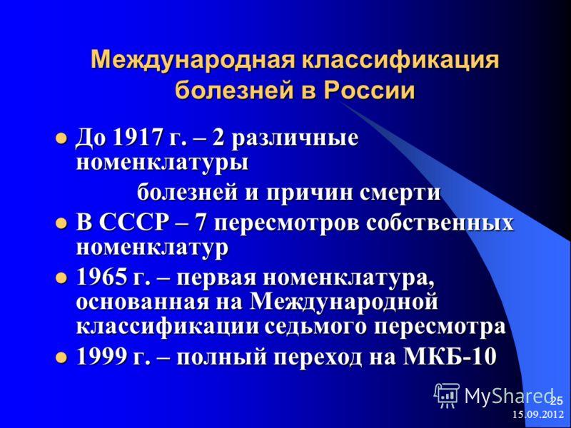 классификатор болезней россия - фото 5
