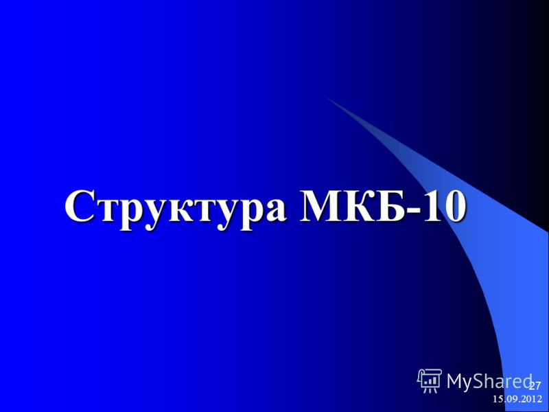 15.09.2012 27 Структура МКБ-10 Структура МКБ-10
