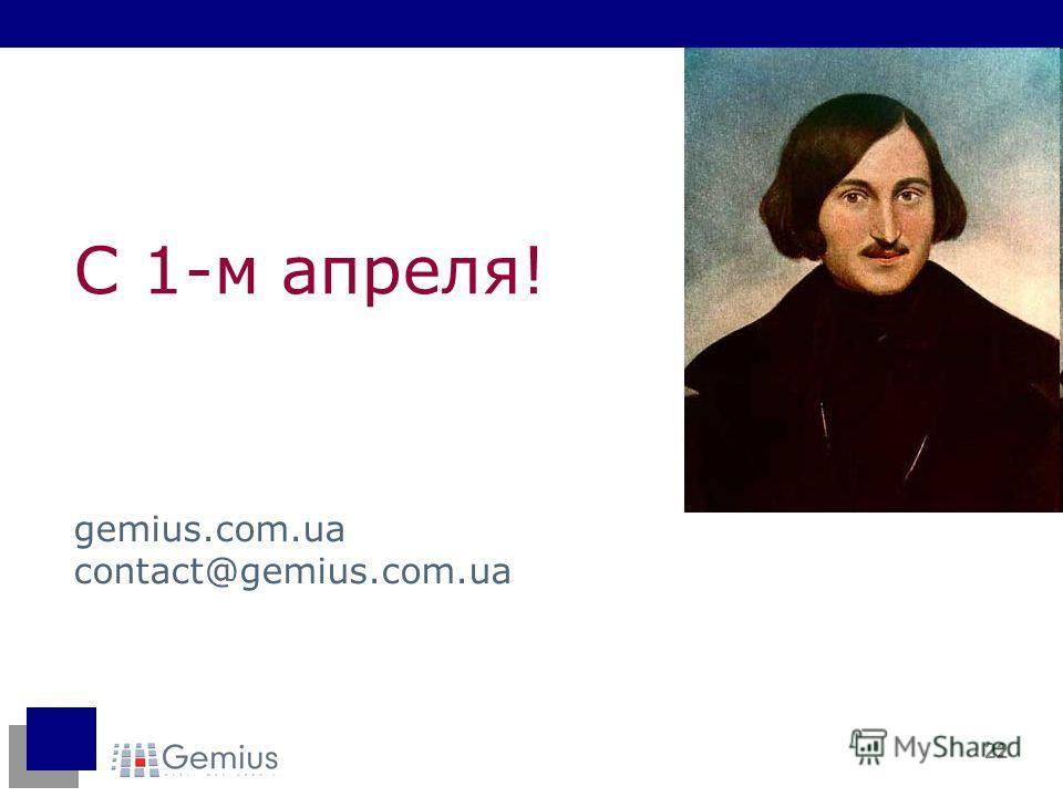 22 С 1-м апреля! gemius.com.ua contact@gemius.com.ua