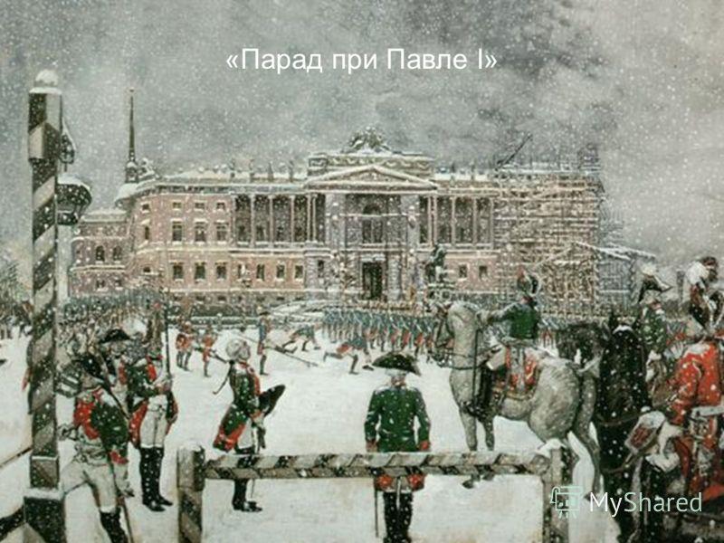 А.Н. Бенуа «Версаль» «Любовная записка»«Парад при Павле I»