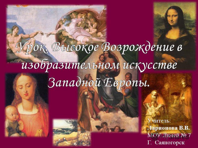 Учитель: Ларионова В.В. МОУ Лицей 7 Г. Саяногорск