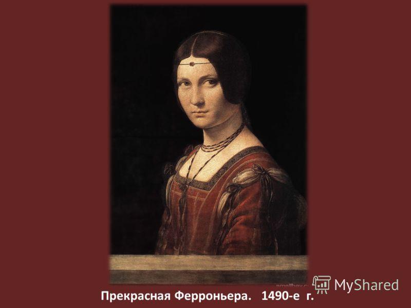 Прекрасная Ферроньера. 1490-е г.