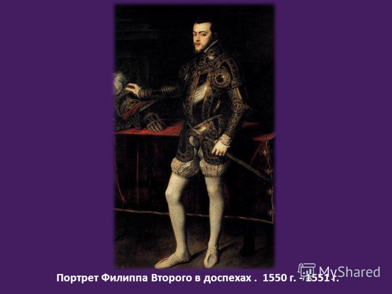 Портрет Филиппа Второго в доспехах. 1550 г. - 1551 г.