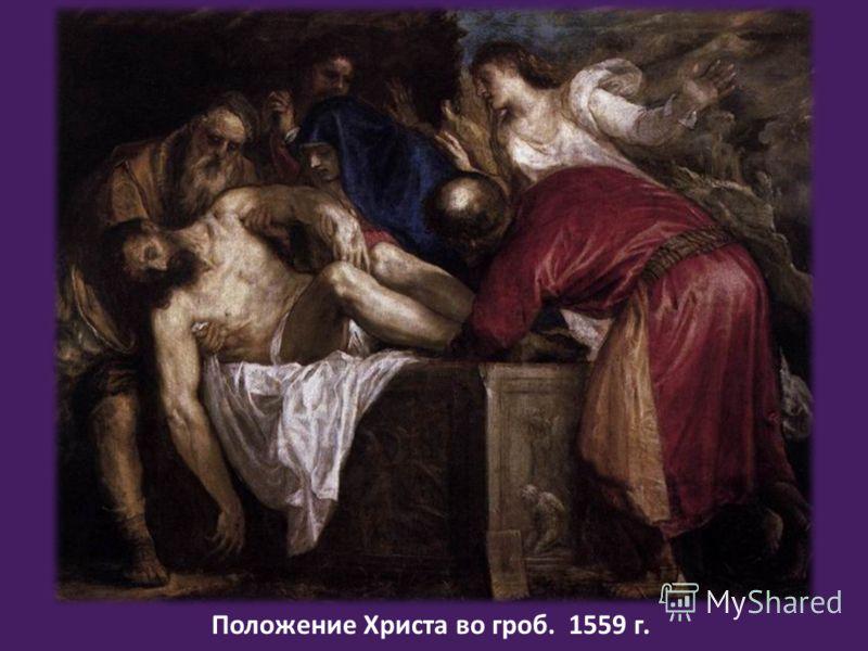 Положение Христа во гроб. 1559 г.