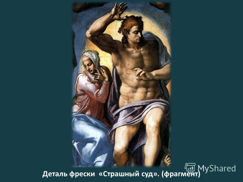 Деталь фрески «Страшный суд». (фрагмент)