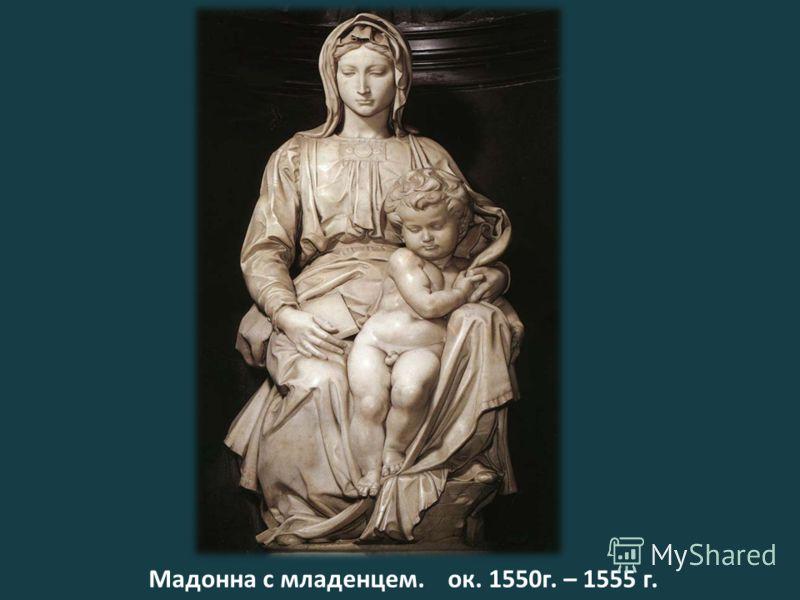 Мадонна с младенцем. ок. 1550г. – 1555 г.