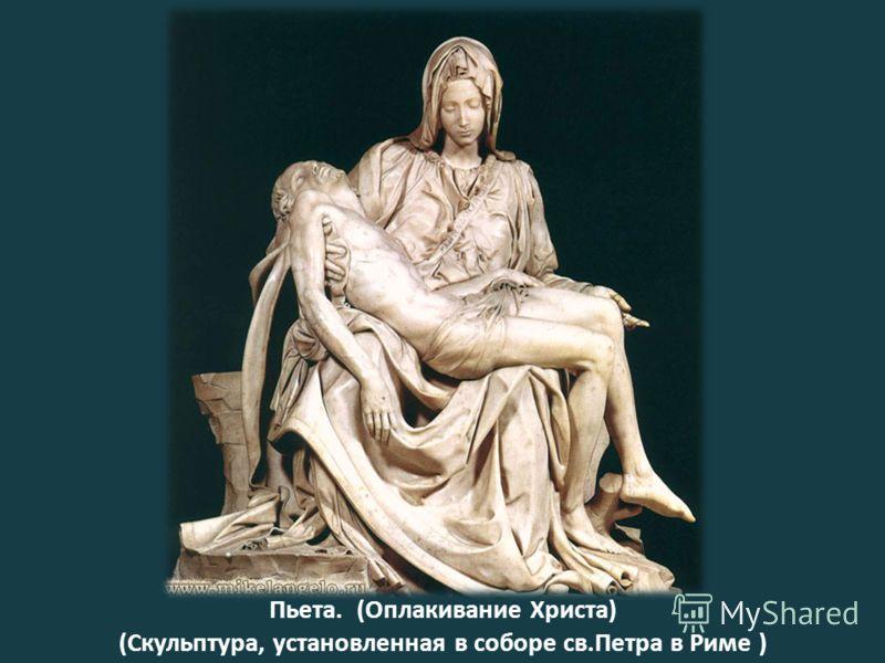 Пьета. (Оплакивание Христа) (Скульптура, установленная в соборе св.Петра в Риме )