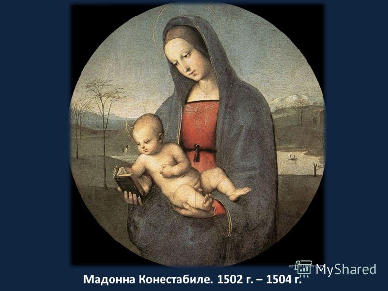 Мадонна Конестабиле. 1502 г. – 1504 г.
