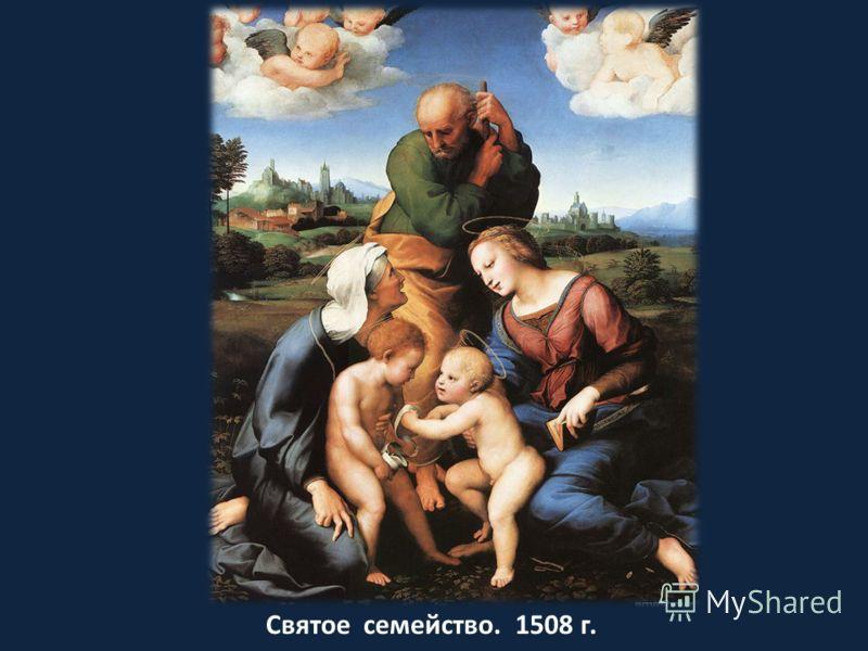 Святое семейство. 1508 г.